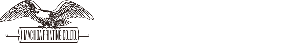町田印刷株式会社
