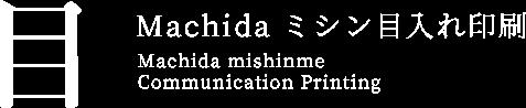 machida ミシン目入れ印刷