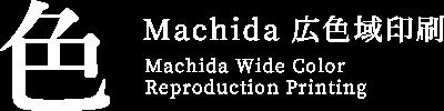 machida 広色域印刷